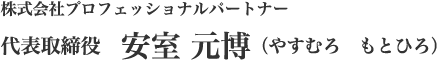 株式会社プロフェッショナルパートナー 代表取締役 安室 元博(やすむろ もとひろ)